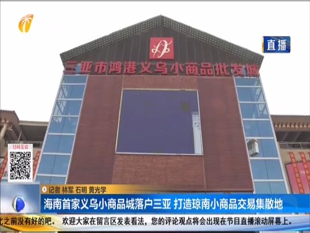 海南首家义乌小商品城落户三亚 打造琼南小商品交易集散地