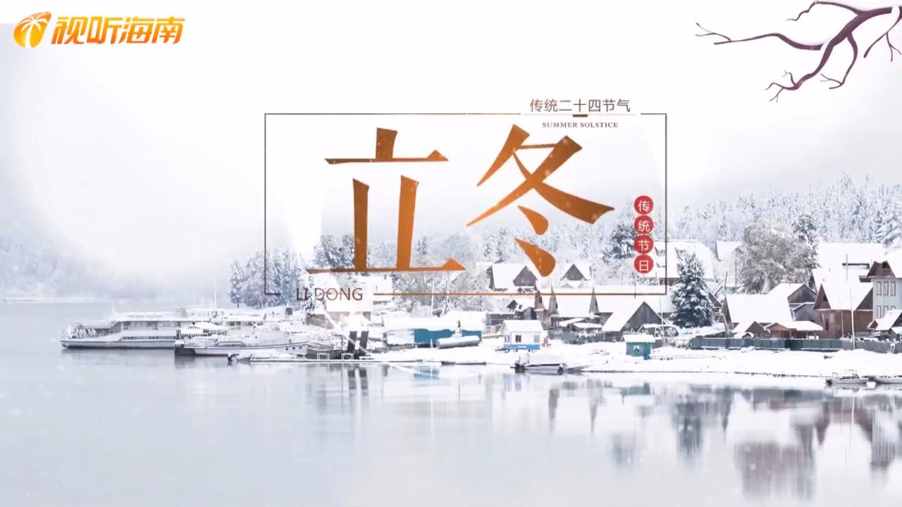 """原创动画:二十四节气之""""立冬"""""""