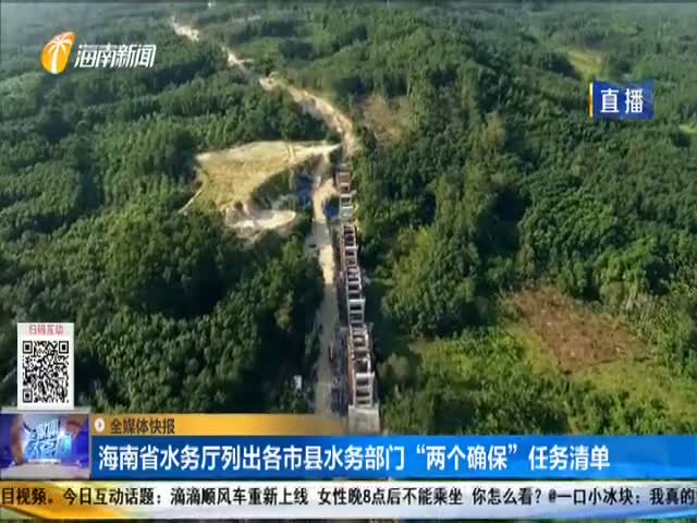 """海南省水务厅列出各市县水务部门 """"两个确保""""任务清单"""