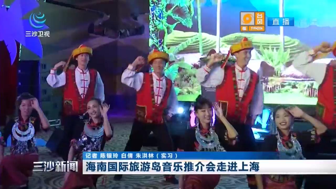 海南国际旅游岛音乐推介会走进上海