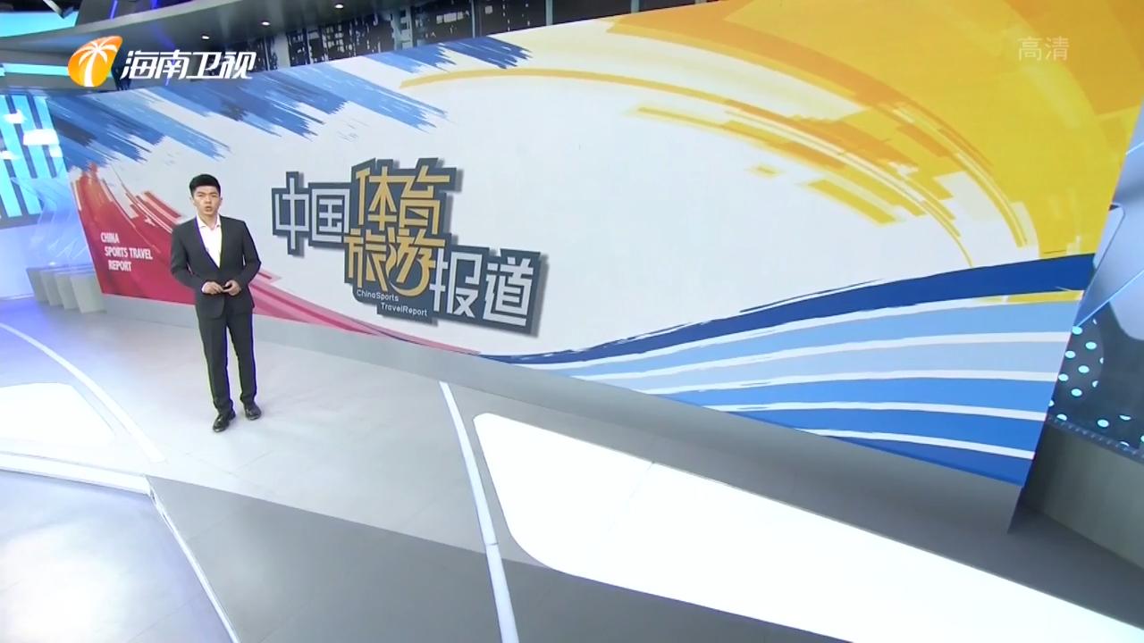 《中国体育旅游报道》2019年11月04日