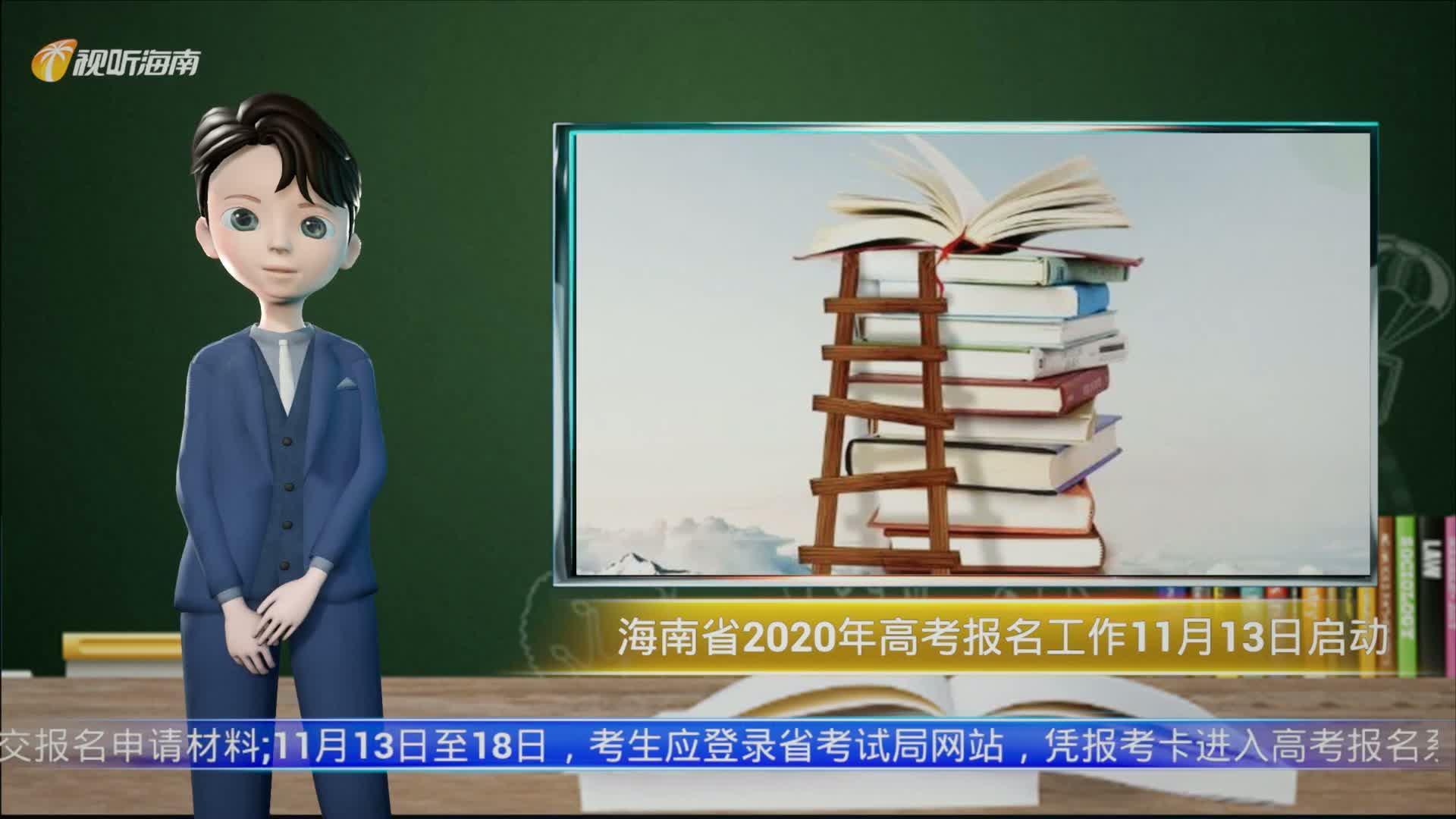 AI播报|考生请注意!海南省2020年高考报名工作11月13日启动