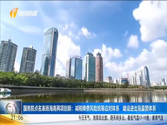 海南两项创新被国务院表扬 在自贸港建设中是啥作用?