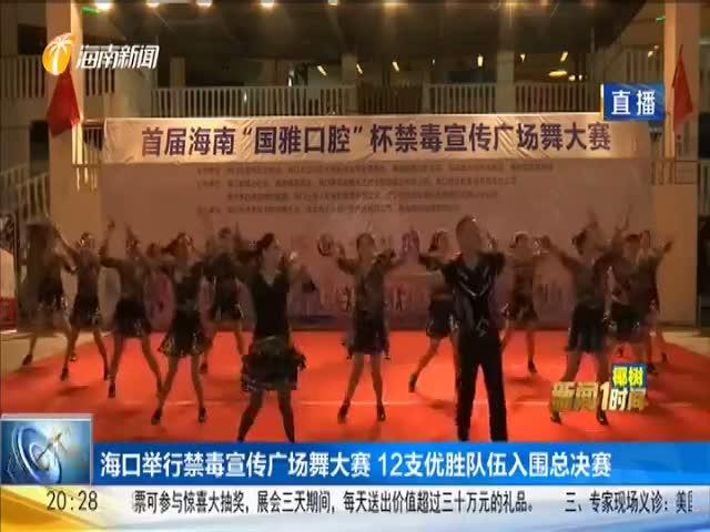 海口举行禁毒宣传广场舞大赛 12支优胜队伍入围总决赛