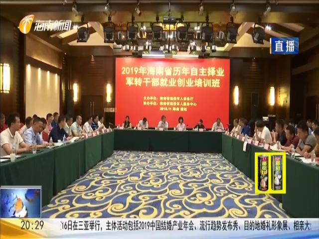 海南省自主择业军转干部就业创业座谈会在澄迈召开