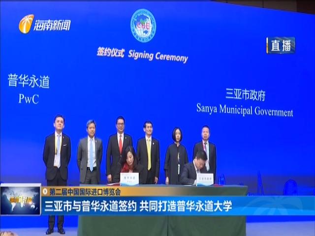 第二届中国国际进口博览会 三亚市与普华永道签约 共同打造普华永道大学