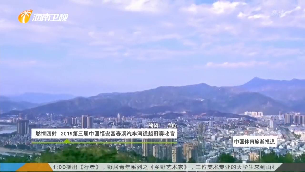 《中国体育旅游报道》2019年11月26日