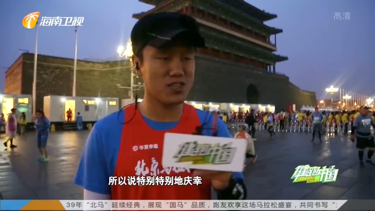 《健跑中国》2019年11月28日