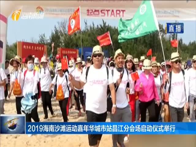 2019海南沙滩运动嘉年华城市站昌江分会场启动仪式举行