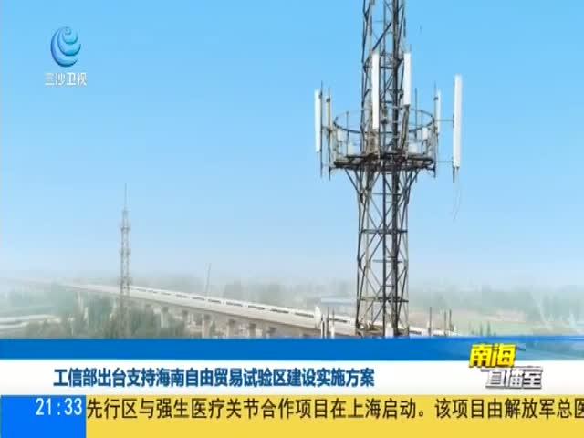 工信部出臺支持海南自由貿易試驗區建設實施方案
