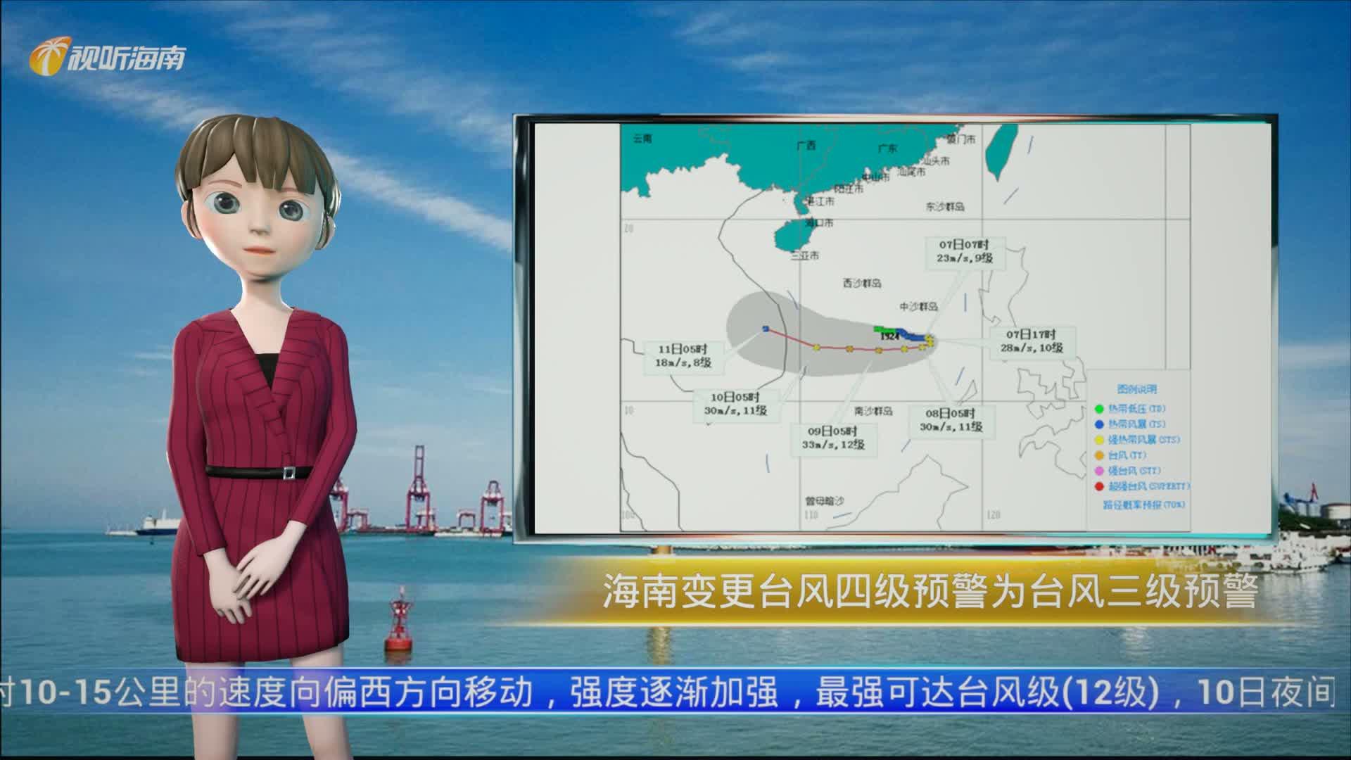 AI播报| 海南变更台风四级预警为台风三级预警