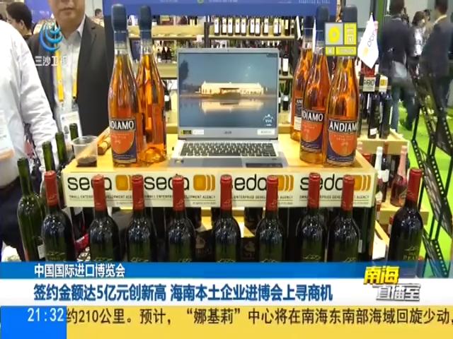中国国际进口博览会 签约金额达5亿元创新高 海南本土企业进博会上寻商机