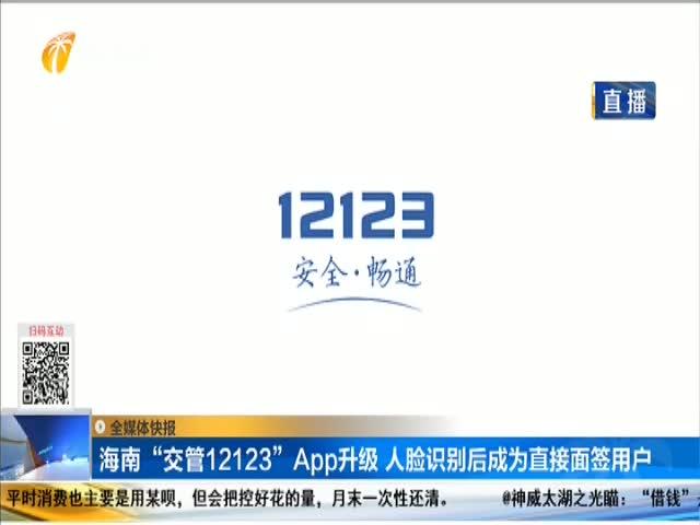 """海南""""交管12123""""App升级 人脸识别后成为直接面签用户"""