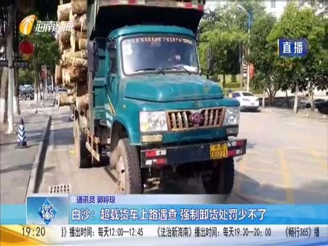 白沙:超载货车上路遇查 强制卸货处罚少不了