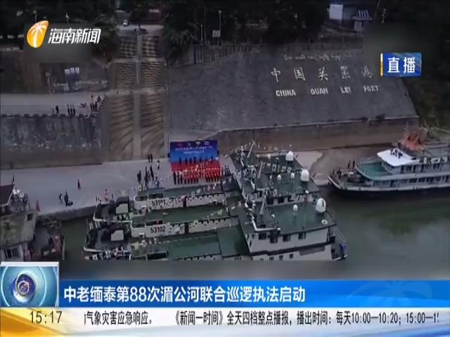 中老緬泰第88次湄公河聯合巡邏執法啟動