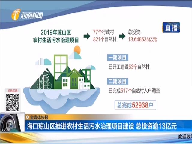 海口琼山区推进农村生活污水治理项目建设 总投资逾13亿元