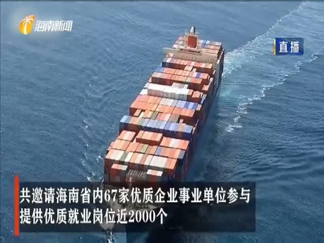海南省硕博人才对接会11月9日海口举行 为人才提供精准服务