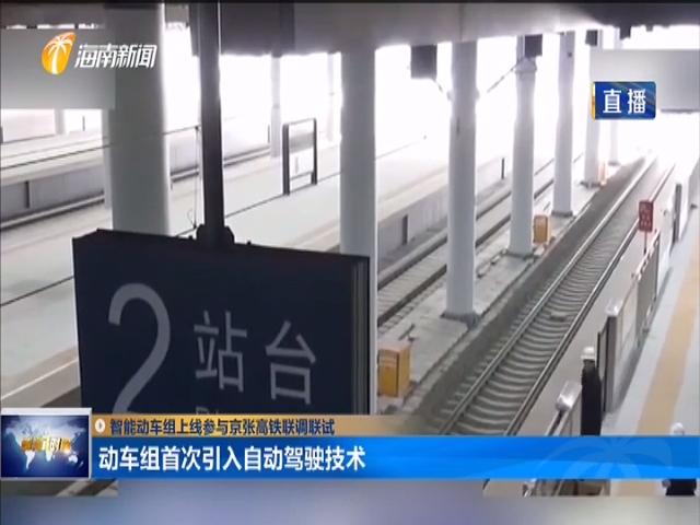 智能动车组上线参与京张高铁联调联试 动车组首次引入自动驾驶技术