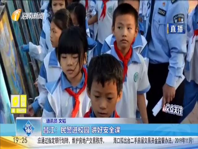 昌江:民警进校园 讲好安全课