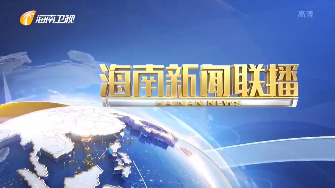 《海南新闻联播》2019年11月09日