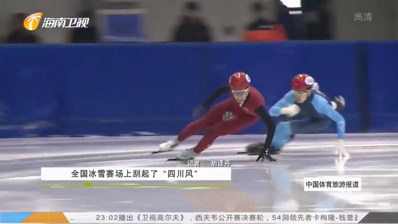 《中國體育旅游報道》2019年11月14日