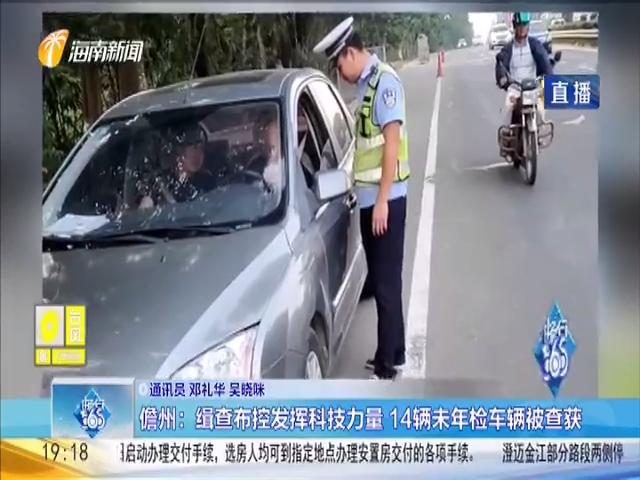 儋州:缉查布控发挥科技力量 14辆未年检车辆被查获
