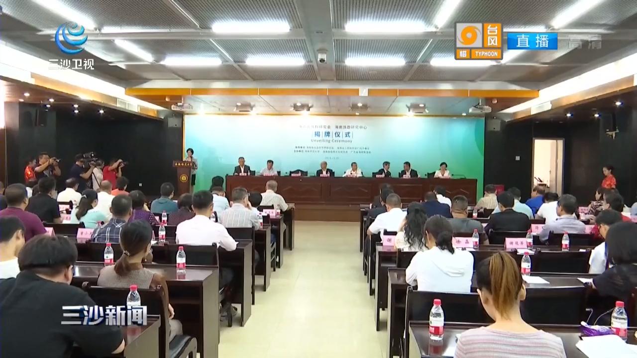 海南首个族群研究机构今天揭牌成立