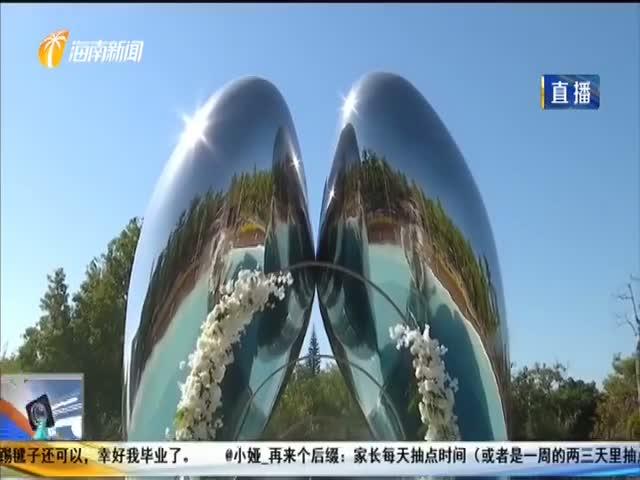 2019第二十三届中国·三亚天涯海角婚庆节发布年度婚尚产品