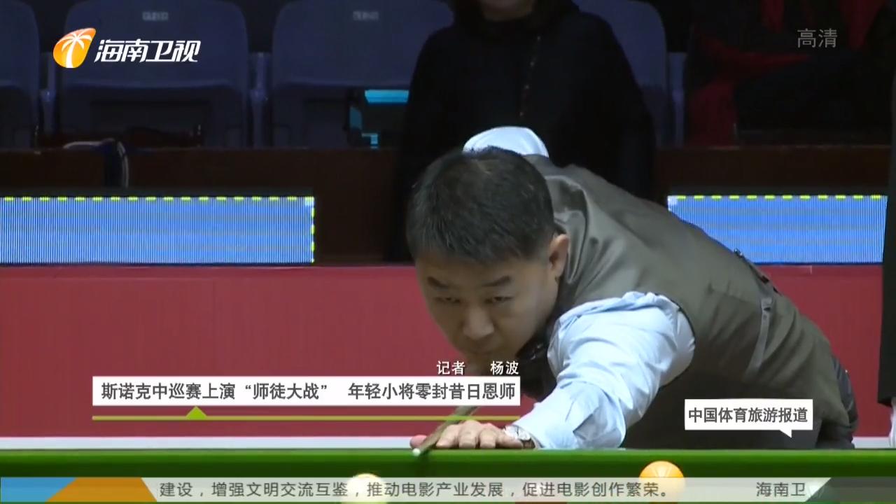 《中国体育旅游报道》2019年11月29日