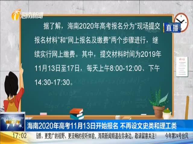 海南2020年高考11月13日开始报名 不再设文史类和理工类