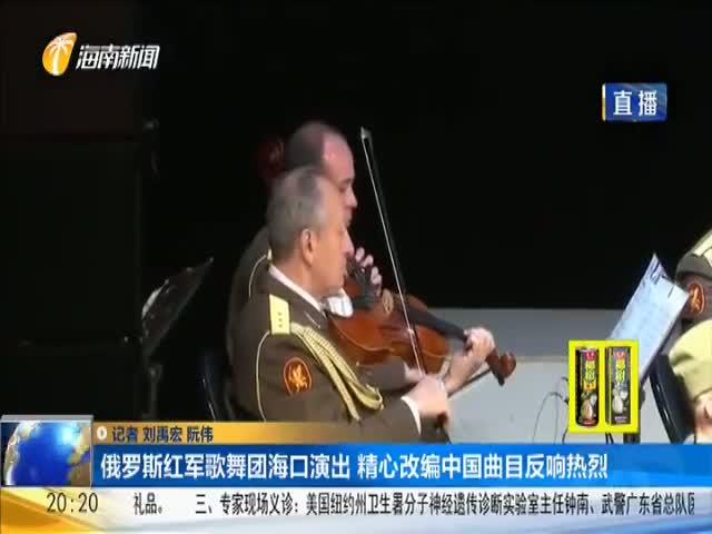 俄罗斯红军歌舞团海口演出 精心改编中国曲目反响热烈
