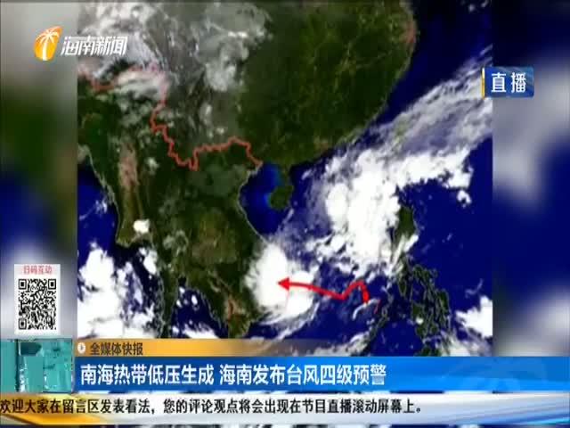 南海热带低压生成 海南发布台风四级预警