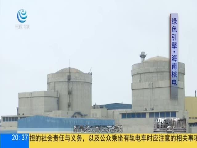 綠色引擎·海南核電