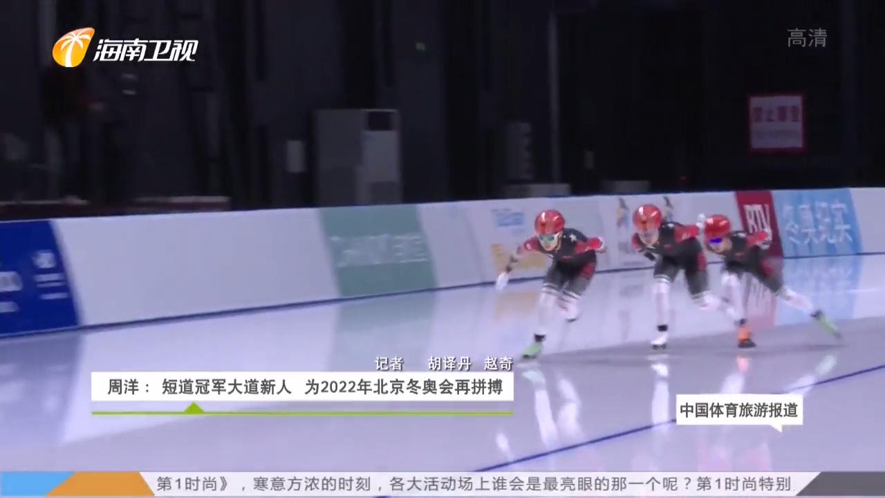 《中國體育旅游報道》2019年11月16日