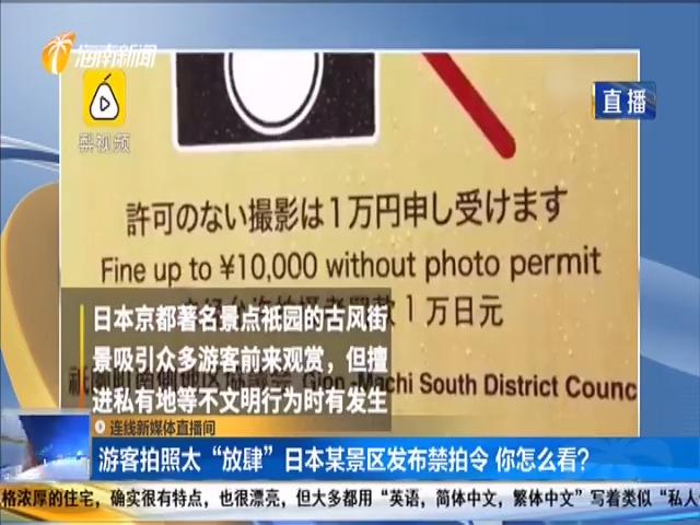 """游客拍照太""""放肆"""" 日本某景区发布禁拍令 你怎么看?"""