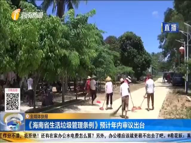《海南省生活垃圾管理條例》預計年內審議出臺