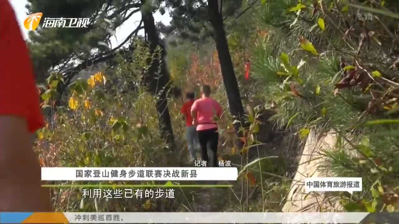 《中国体育旅游报道》2019年11月06日