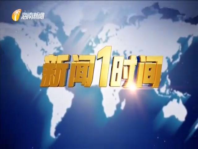 《新闻1时间》2019年11月11日(17:00)