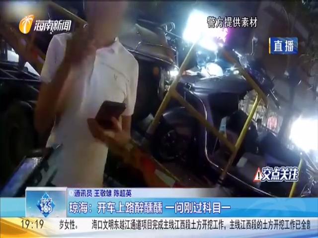 瓊海:開車上路醉醺醺 一問剛過科目一