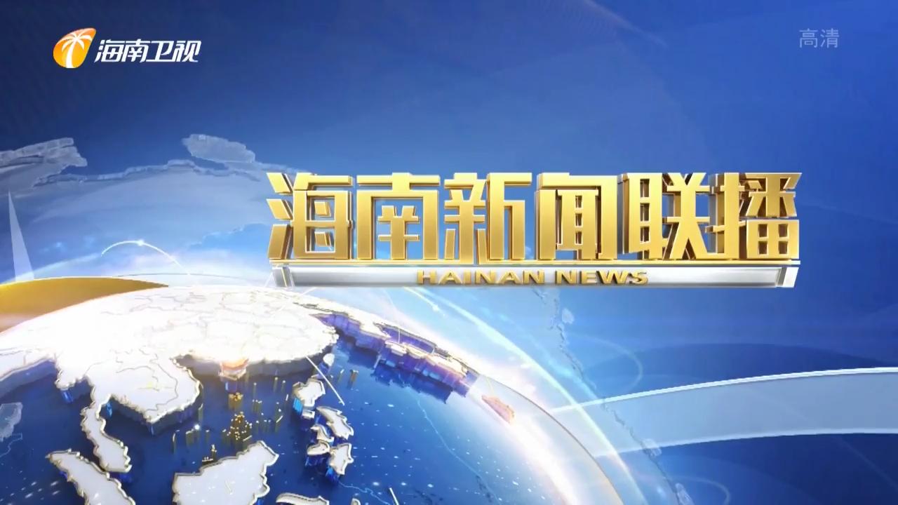 《海南新闻联播》2019年12月01日