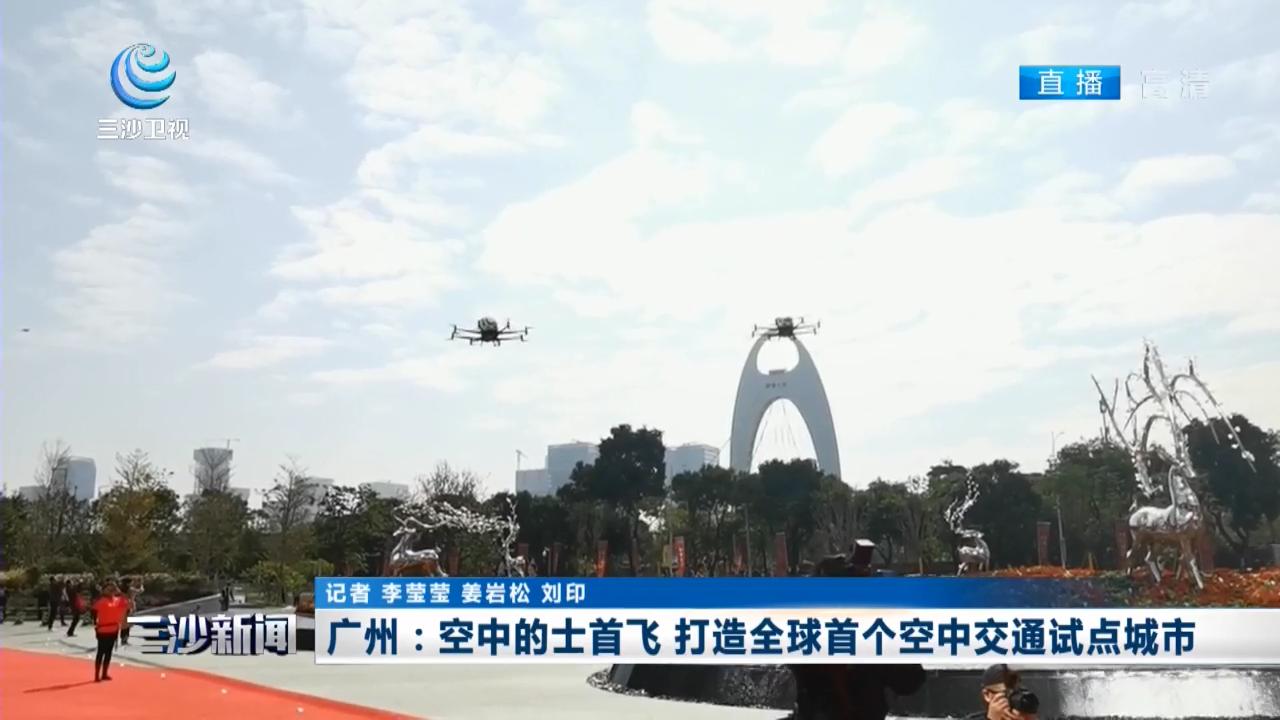 广州:空中的士收费 打造全球首个空中交通试点城市