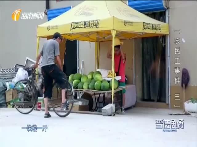 农民工事件(三)