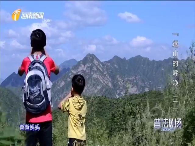 远山的呼唤(二)