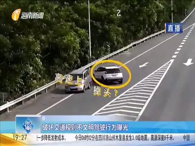 破坏交通规则不文明驾驶行为曝光