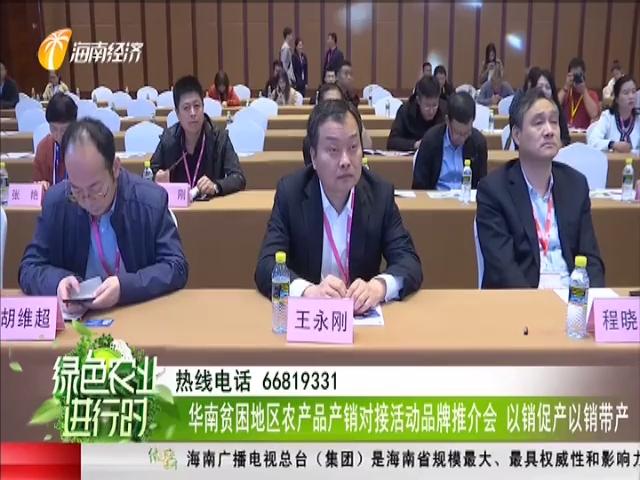 华南贫困地区农产品产销对接活动品牌推介会 以销促产以销带产