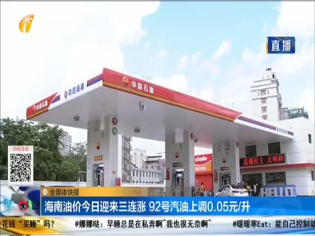 海南油價今日迎來三連漲 92號汽油上調0.05元/升