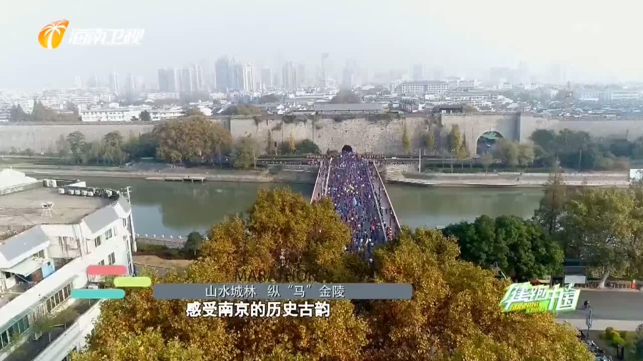 《健跑中国》2019年12月14日