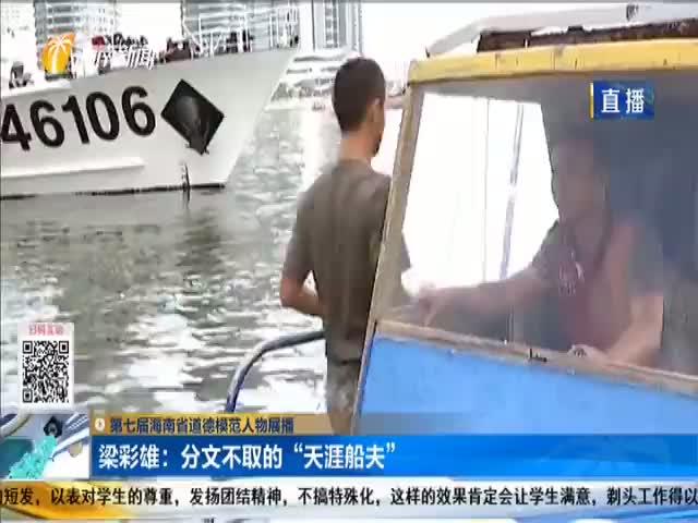 """梁彩雄:分文不取的""""天涯船夫"""""""