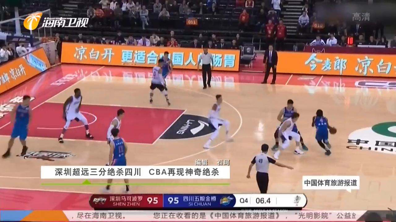 《中国体育旅游报道》2019年12月07日