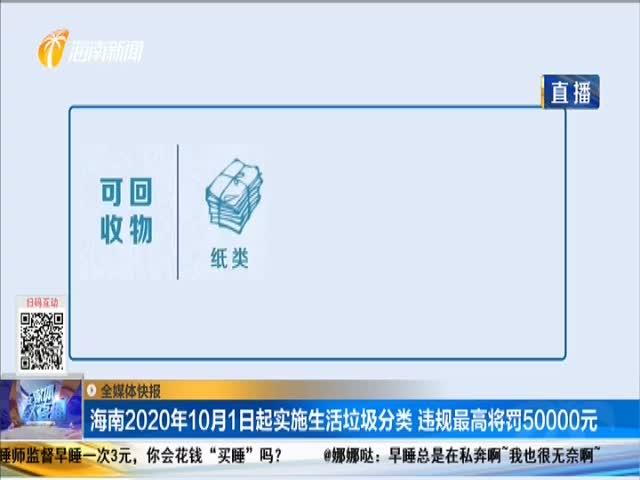 海南2020年10月1日起實施生活垃圾分類 違規最高將罰50000元
